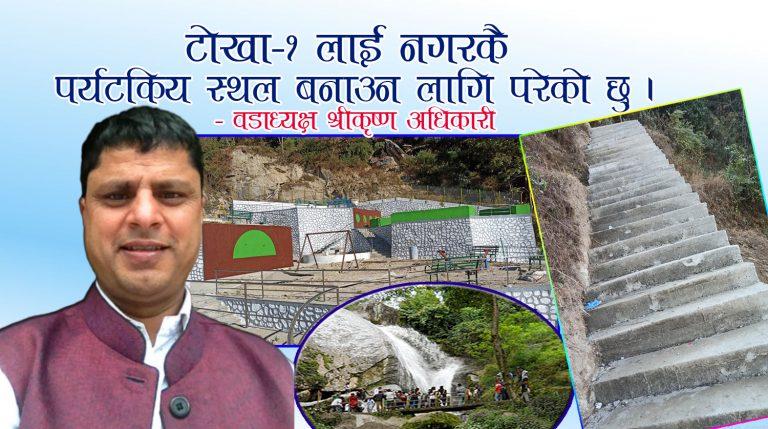 Shree Krishna Adhikari Tokha-1 https://bagmatipage.com/